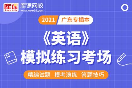 2021年广东专插本英语模拟练习考场