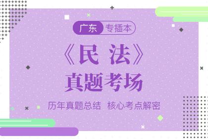 广东专插本民法真题考场