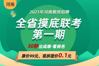 2021年河南教师招聘全省摸底联考(第一期)