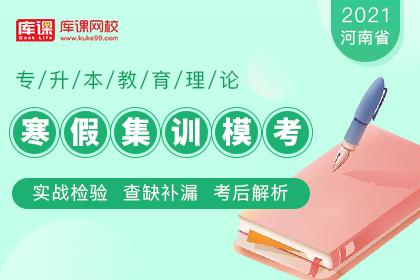 2021年河南专升本教育理论寒假集训模考