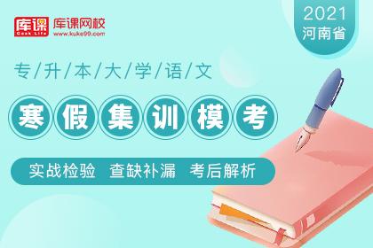 2021年河南专升本大学语文寒假集训模考