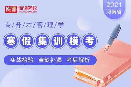 2021年河南专升本管理学寒假集训模考