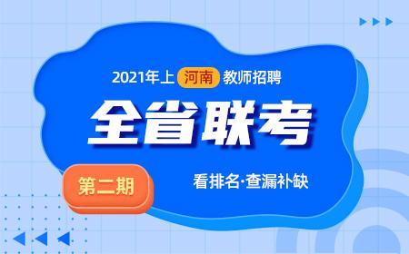 2021年河南教师招聘全省摸底联考(第二期)