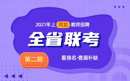 2021年河北教师招聘全省摸底联考(第二期)