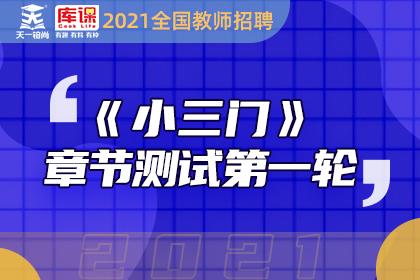 2021教师招聘《小三门》章节测试第一轮