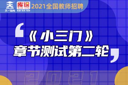 2021教师招聘《小三门》章节测试第二轮