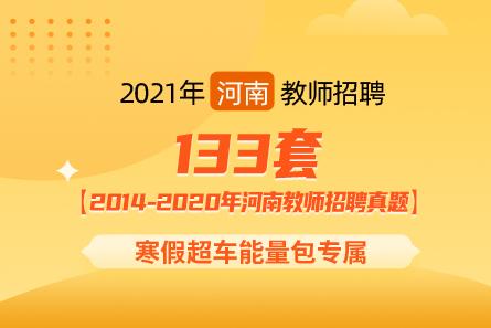 2014-2020年河南教师招聘真题【133套】