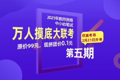 2021年上教师资格笔试万人线上大联考(第5期)