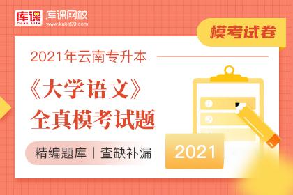 2021年云南专升本《大学语文》全真模拟考试题