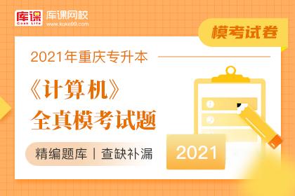 2021年重庆专升本《计算机》全真模拟考试题