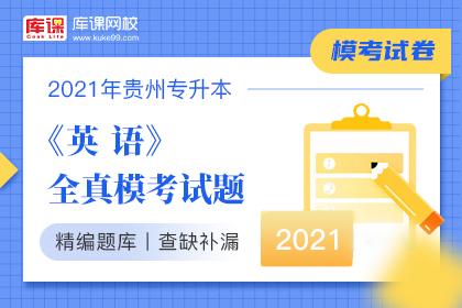 2021年贵州专升本《英语》全真模拟考试题