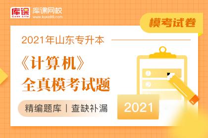 2021年山东专升本《计算机》全真模拟考试题