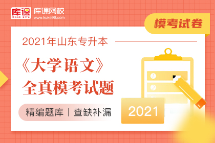 2021年山东专升本《大学语文》全真模拟考试题
