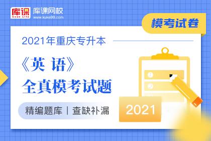 2021年重庆专升本《英语》全真模拟考试题