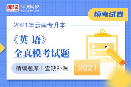 2021年云南专升本《英语》全真模拟考试题