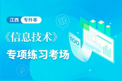 2021年江西专升本信息技术专项练习考场