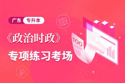 2021年广东专升本政治时政专项练习考场