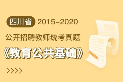 四川省公开招聘教师统考真题(2015-2020)