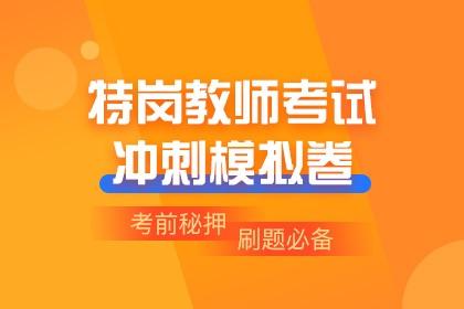 【河南】特岗教师考试•冲刺模拟卷