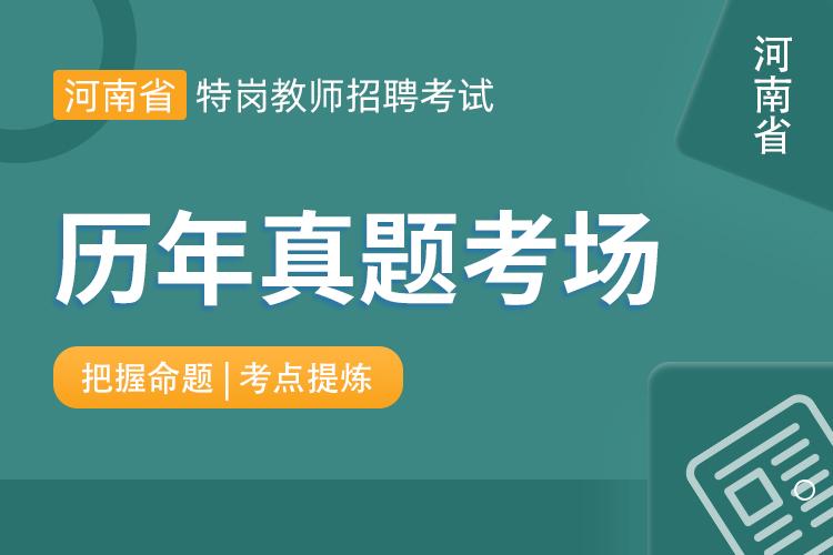 河南省特岗教师招聘考试历年真题考场