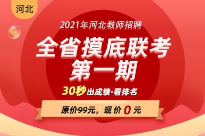 2021年河北教师招聘全省摸底联考(第一期)