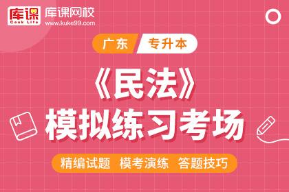 广东专升本民法模拟练习考场