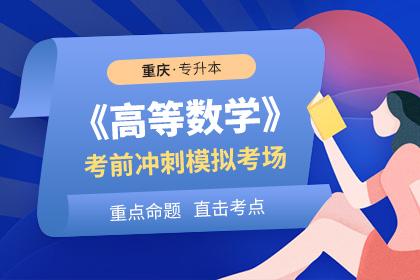 重庆专升本高等数学考前冲刺模拟考场