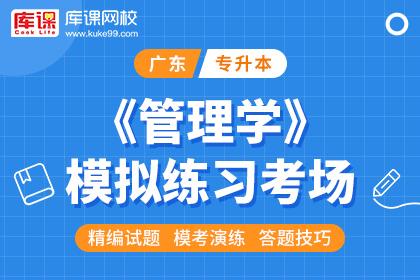 广东专升本管理学模拟练习考场
