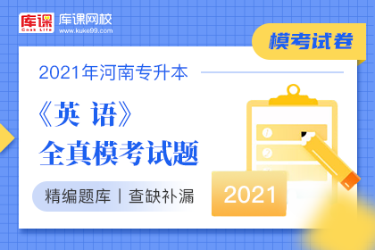 2021年河南专升本《英语》全真模拟考试题