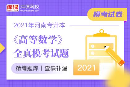 2021年河南专升本《高等数学》全真模拟考试题