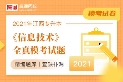 2021年江西专升本《信息技术》全真模拟考试题