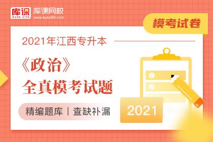 2021年江西专升本《政治》全真模拟考试题