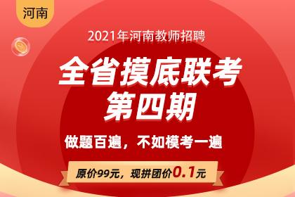 2021年河南教师招聘全省摸底联考(第四期)