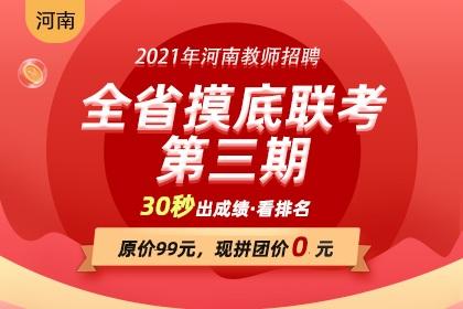 2021年河南教师招聘全省摸底联考(第三期)