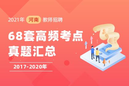 2021年河南教师招聘68套高频考点真题汇总