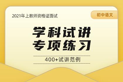 2021年教师资格面试《初中语文》试讲专项练习真题汇总