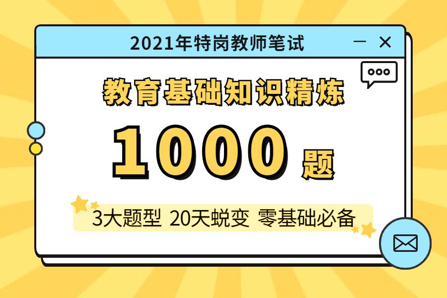 2021年教育基础知识必刷1000题