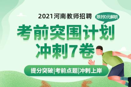 2021年河南教师招聘考前突围冲刺7卷