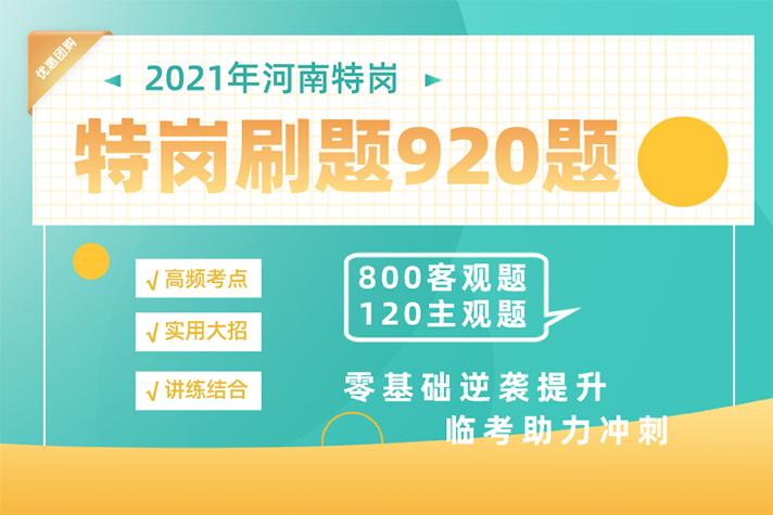 2021年河南特岗教师刷爆920题专项练习