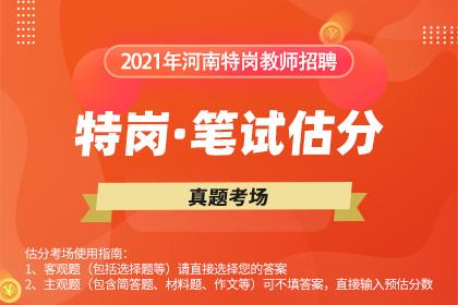 2021河南特岗教师招聘考试真题估分入口