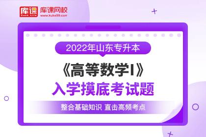 2022年山东专升本《高数Ⅰ》入学摸底考试题