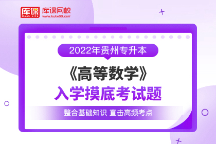 2022年贵州专升本《高数》入学摸底考试题