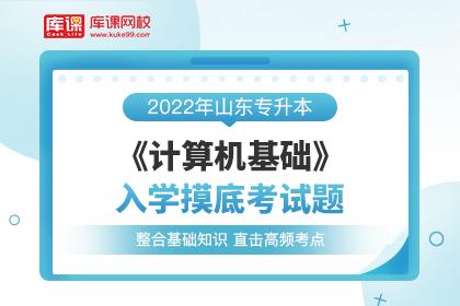2022年山东专升本《计算机基础》入学摸底考试题