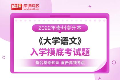 2022年贵州专升本《语文》入学摸底考试题