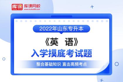 2022年山东专升本《英语》入学摸底考试题