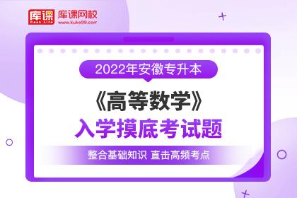 2022年安徽专升本《高数》入学摸底考试题