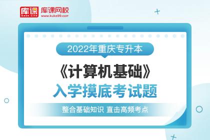 2022年重庆专升本《计算机基础》入学摸底考试题