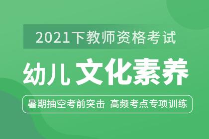 2021下教师资格考前必刷1100题【幼儿-文化素养】