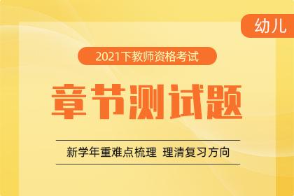 2021下教师资格考前必刷1100题【幼儿-章节测试】