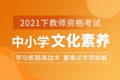 2021下教师资格考前必刷1100题【中小学-文化素养】